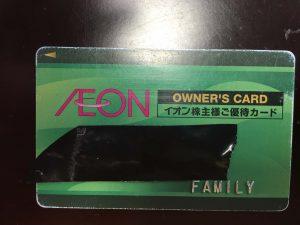オーナーズカード